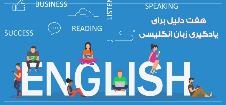 هفت دلیل برای یادگیری زبان انگلیسی